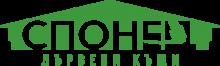 Лого на Спонец-Дървени къщи